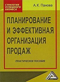 Алина Константиновна Панова - Не прогадай! Планирование продаж с высокой точностью