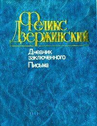 Феликс Дзержинский -Дневник заключенного. Письма