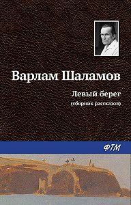 Варлам Шаламов -Левый берег (сборник)
