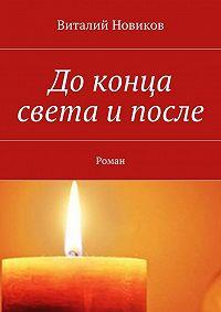 Виталий Новиков - До конца света и после. Роман