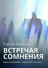 Рейндер Бруинсма -Встречая сомнения. Книга для верующих – адвентистов «на грани»