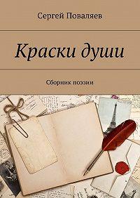 Сергей Поваляев -Краски души. Сборник поэзии