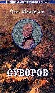 Олег Николаевич Михайлов -Суворов