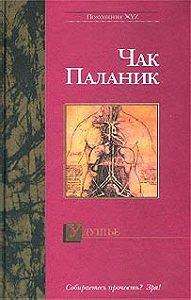 Чак Паланик -Удушье (пер. А.Егоренков)
