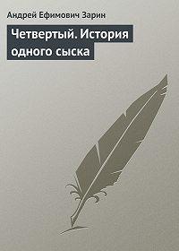 Андрей Зарин -Четвертый. История одного сыска