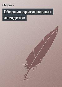 Сборник -Сборник оригинальных анекдотов