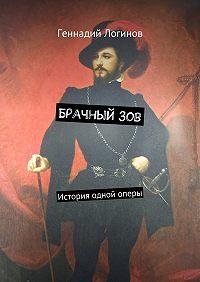 Геннадий Логинов -Брачныйзов. История одной оперы