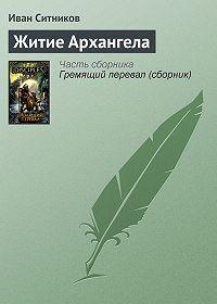 Иван Ситников - Житие Архангела
