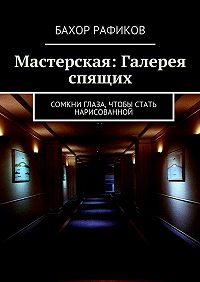 Бахор Рафиков -Мастерская: Галерея спящих