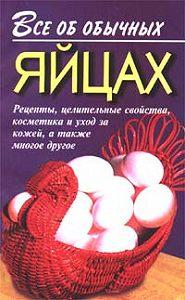 Иван Дубровин - Все об обычных яйцах