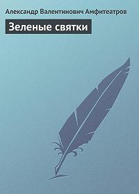 Александр Амфитеатров -Зеленые святки