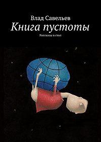 Влад Савельев -Книга пустоты. Рассказы встол