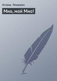 Астрид Линдгрен -Мио, мой Мио!