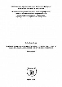 Галина Исенбаева - Основы теории построения концептуального научного объекта «язык». Внешние и внутренние основания
