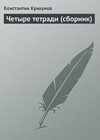 Константин Крикунов -Четыре тетради (сборник)