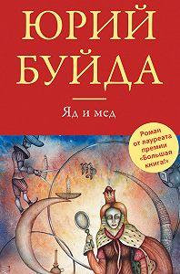 Юрий Буйда -Яд и мед (сборник)