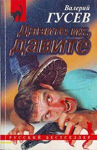 Валерий Гусев - Если бы у меня было много денег