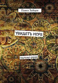 Павел Зайцев - Увидетьморе