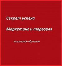 Каират Оразаев -Секреты бизнеса. Маркетинг и торговля. Обучение