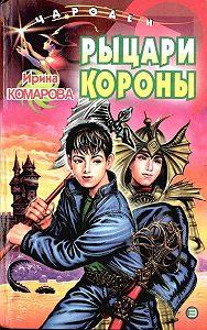 Ирина Комарова -Рыцари Короны