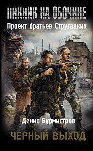 Денис Бурмистров -Черный выход