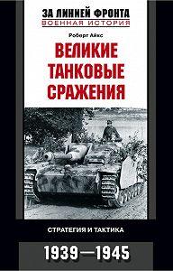 Роберт Айкс -Великие танковые сражения. Стратегия и тактика. 1939-1945