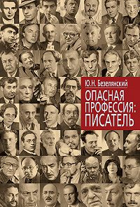 Юрий Безелянский -Опасная профессия: писатель