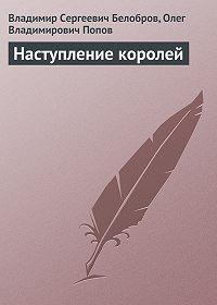 Владимир Белобров -Наступление королей