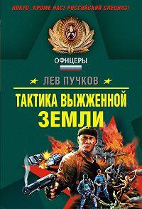 Лев Пучков -Тактика выжженной земли