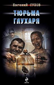 Евгений Сухов -Тюрьма глухаря