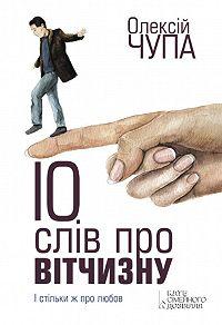 Олексiй Чупа -10 слів про Вітчизну