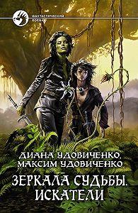 Максим Удовиченко -Искатели