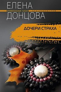 Елена Донцова -Дочери страха