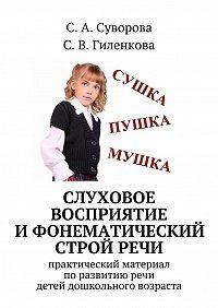 С. Гиленкова, С. Суворова - Слуховое восприятие ифонематический стройречи
