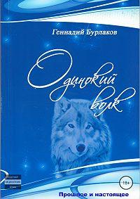 Геннадий Бурлаков -Одинокий Волк