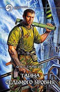 Олег Таругин -Тайна седьмого уровня