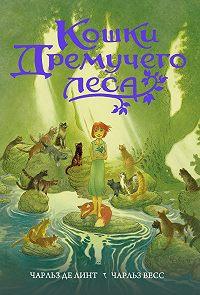 Чарльз де Линт -Кошки Дремучего леса