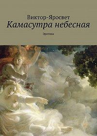 Виктор-Яросвет -Камасутра небесная. Эротика