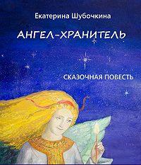 Екатерина Шубочкина -Ангел-хранитель