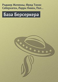 Роджер Желязны -База Берсеркера