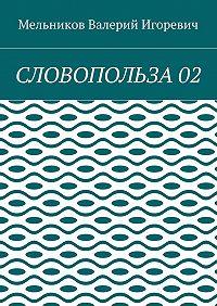 Валерий Мельников -СЛОВОПОЛЬЗА02