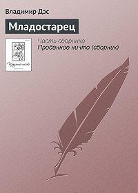 Владимир Дэс -Младостарец