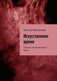 Виктор Мельников - Искусственное время