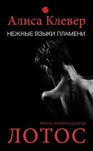 Алиса Клевер -Нежные языки пламени. Лотос