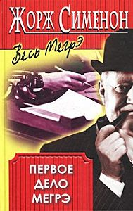 Жорж Сименон -Первое дело Мегрэ
