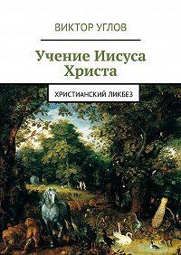 Виктор Углов -Учение Иисуса Христа