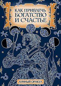 Катерина Соляник -Как привлечь богатство исчастье