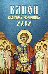 Сборник -Канон святому мученику Уару