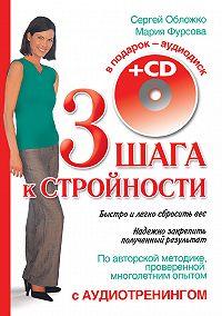 Сергей Обложко -Три шага к стройности