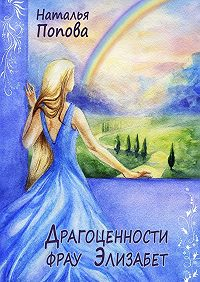 Наталья Попова -Драгоценности фрау Элизабет